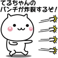 LINEスタンプランキング(StampDB) | 動く!てるちゃんが使いやすいスタンプ