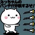 LINEスタンプランキング(StampDB) | 動く!えっちゃんが使いやすいスタンプ
