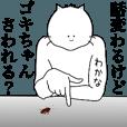LINEスタンプランキング(StampDB) | キモ動く!わかなちゃん専用名前スタンプ