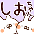 LINEスタンプランキング(StampDB) | 【しおちゃん】専用