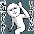 LINEスタンプランキング(StampDB) | りょうちゃんの真顔の名前スタンプ