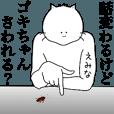 LINEスタンプランキング(StampDB) | キモ動く!えみなちゃん専用名前スタンプ
