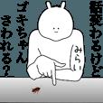 LINEスタンプランキング(StampDB) | キモ動く!みらい専用名前スタンプ
