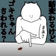 LINEスタンプランキング(StampDB) | キモ動く!まあさちゃん専用名前スタンプ
