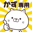 LINEスタンプランキング(StampDB) | 動く☆かず専用の名前スタンプ