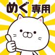 LINEスタンプランキング(StampDB) | 動く☆めぐ専用の名前スタンプ