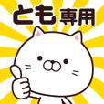 LINEスタンプランキング(StampDB) | 動く☆とも専用の名前スタンプ