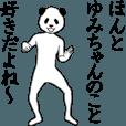 LINEスタンプランキング(StampDB) | ぬる動く!ゆみちゃん面白スタンプ