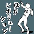 LINEスタンプランキング(StampDB) | ゆりレボリューション