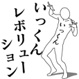 LINEスタンプランキング(StampDB) | いっくんレボリューション