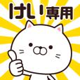 LINEスタンプランキング(StampDB) | 動く☆けい専用の名前スタンプ