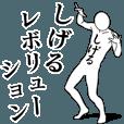 LINEスタンプランキング(StampDB) | しげるレボリューション