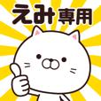 LINEスタンプランキング(StampDB) | 動く☆えみ専用の名前スタンプ