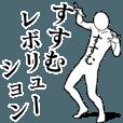 LINEスタンプランキング(StampDB) | すすむレボリューション