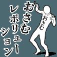 LINEスタンプランキング(StampDB) | おさむレボリューション