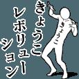LINEスタンプランキング(StampDB) | きょうこレボリューション