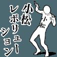 LINEスタンプランキング(StampDB) | 小松レボリューション