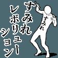 LINEスタンプランキング(StampDB) | すみれレボリューション