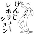 LINEスタンプランキング(StampDB) | けんじレボリューション
