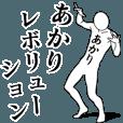 LINEスタンプランキング(StampDB) | あかりレボリューション