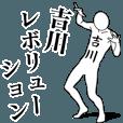 LINEスタンプランキング(StampDB) | 吉川レボリューション
