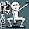 LINEスタンプランキング(StampDB)   佐藤の真顔の名前スタンプ