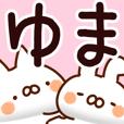 LINEスタンプランキング(StampDB) | 【ゆま】専用
