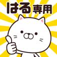 LINEスタンプランキング(StampDB) | 動く☆はる専用の名前スタンプ