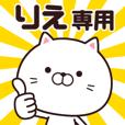 LINEスタンプランキング(StampDB) | 動く☆りえ専用の名前スタンプ