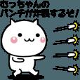 LINEスタンプランキング(StampDB) | 動く!むっちゃんが使いやすいスタンプ