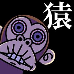 LINEスタンプランキング(StampDB) | イラッと動く★お猿さん5