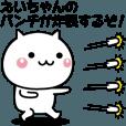 LINEスタンプランキング(StampDB) | 動く!えいちゃんが使いやすいスタンプ