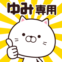 LINEスタンプランキング(StampDB) | 動く☆ゆみ専用の名前スタンプ