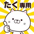 LINEスタンプランキング(StampDB) | 動く☆たく専用の名前スタンプ