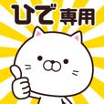 LINEスタンプランキング(StampDB) | 動く☆ひで専用の名前スタンプ