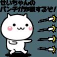 LINEスタンプランキング(StampDB) | 動く!せいちゃんが使いやすいスタンプ