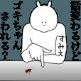 LINEスタンプランキング(StampDB) | キモ動く!すみえちゃん専用名前スタンプ