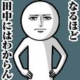LINEスタンプランキング(StampDB)   田中の真顔の名前スタンプ