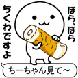 LINEスタンプランキング(StampDB) | 激動く!ちーちゃん100%