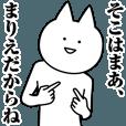 LINEスタンプランキング(StampDB)   まりえのための名前スタンプ