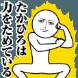 LINEスタンプランキング(StampDB)   たかひろの真顔の名前スタンプ