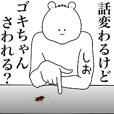 LINEスタンプランキング(StampDB) | キモ動く!しおちゃん専用名前スタンプ