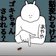 LINEスタンプランキング(StampDB) | キモ動く!あやや専用名前スタンプ