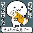 LINEスタンプランキング(StampDB) | 激動く!きよちゃん100%