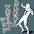 LINEスタンプランキング(StampDB) | ともちゃんレボリューション