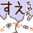 LINEスタンプランキング(StampDB) | 【すえちゃん】専用