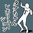 LINEスタンプランキング(StampDB) | タケちゃんレボリューション