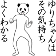 LINEスタンプランキング(StampDB) | ぬる動く!ゆりちゃん面白スタンプ