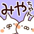 LINEスタンプランキング(StampDB) | 【みやちゃん】専用