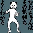 LINEスタンプランキング(StampDB) | ぬる動く!なおちゃん面白スタンプ